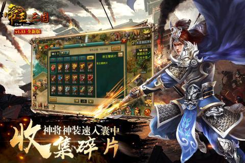 帝王·三国游戏图片