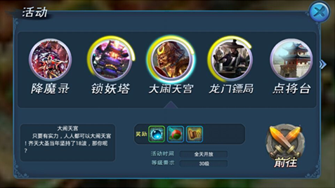 全民斗西游手游大闹天宫活动玩法介绍