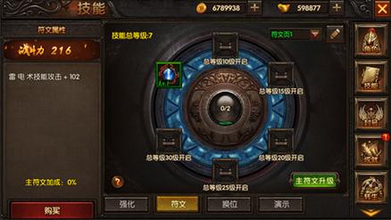 龙城霸业手游符文系统