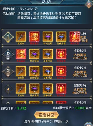 仙灵剑星光版手游消费活动礼包介绍