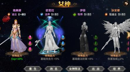诸神国度星耀版手游女神系统介绍