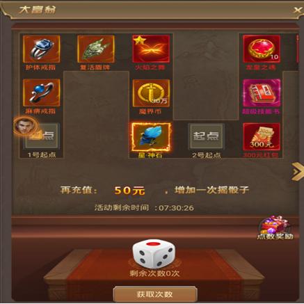 王城霸业超变版手游大富翁活动玩法介绍