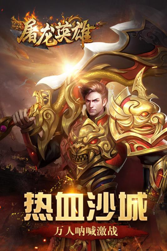 屠龙英雄游戏图片