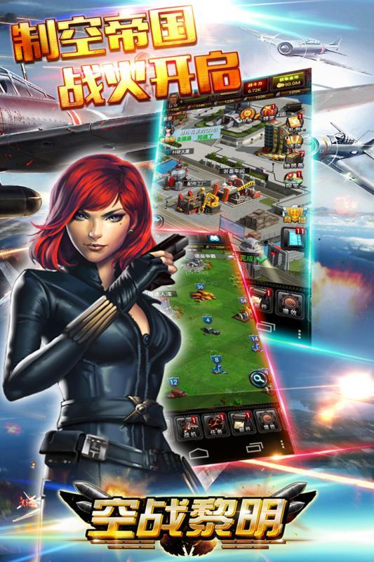 空战黎明游戏图片