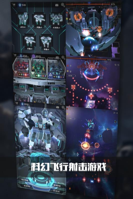 银河机战游戏图片