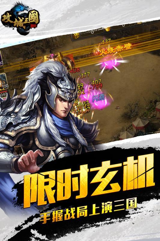 攻城三国游戏图片