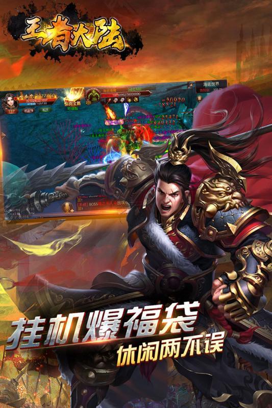 王者大陆游戏图片