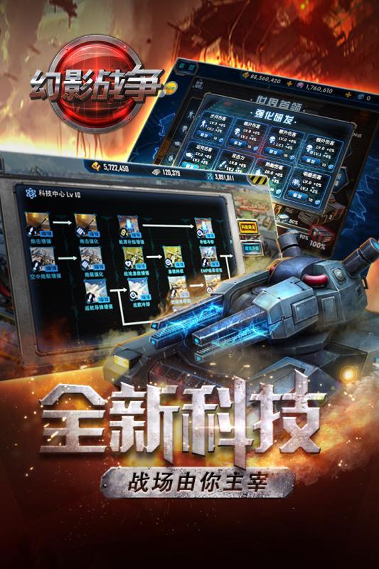 幻影战争游戏图片