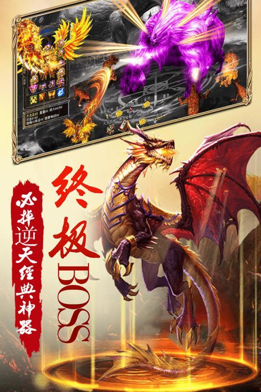屠龙战游戏图片