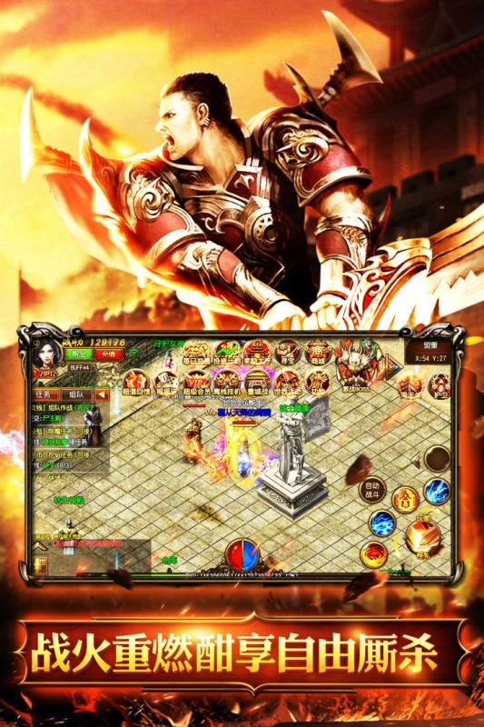 烈火骑士游戏图片