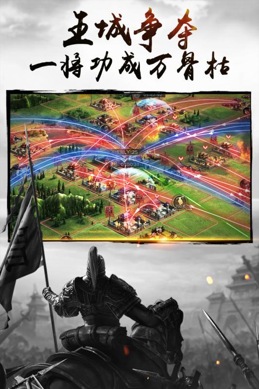 三国连环战游戏图片