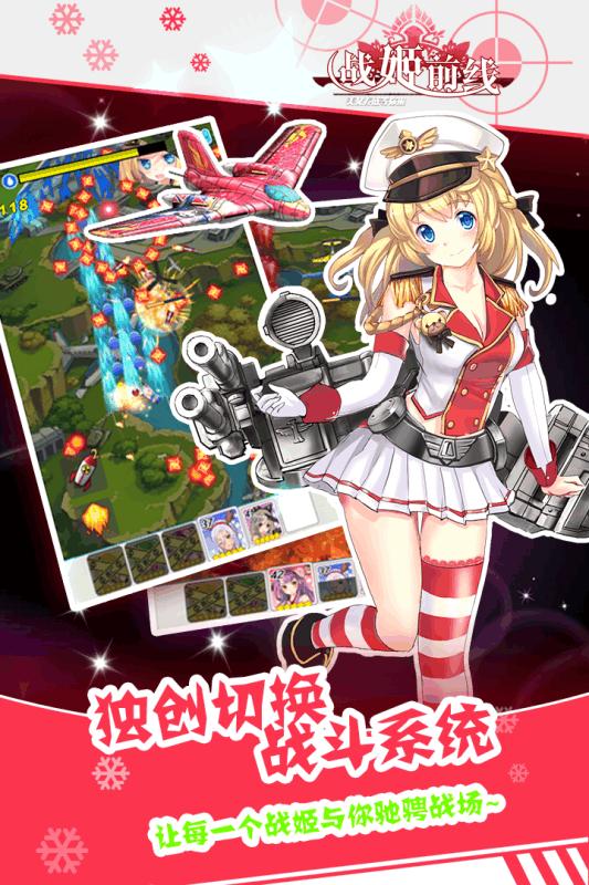 战姬前线游戏图片