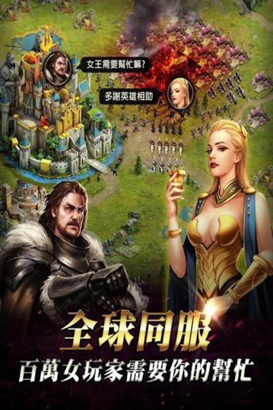 女王的纷争游戏图片