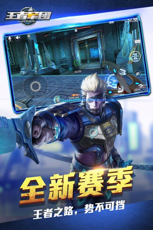 王者军团游戏图片
