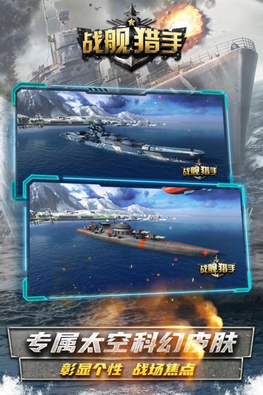 战舰猎手游戏图片