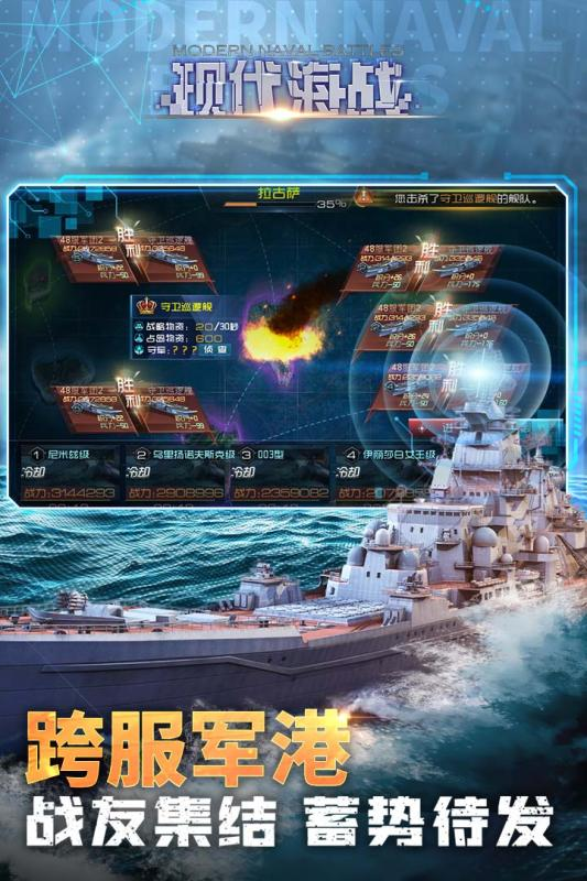 现代海战游戏图片