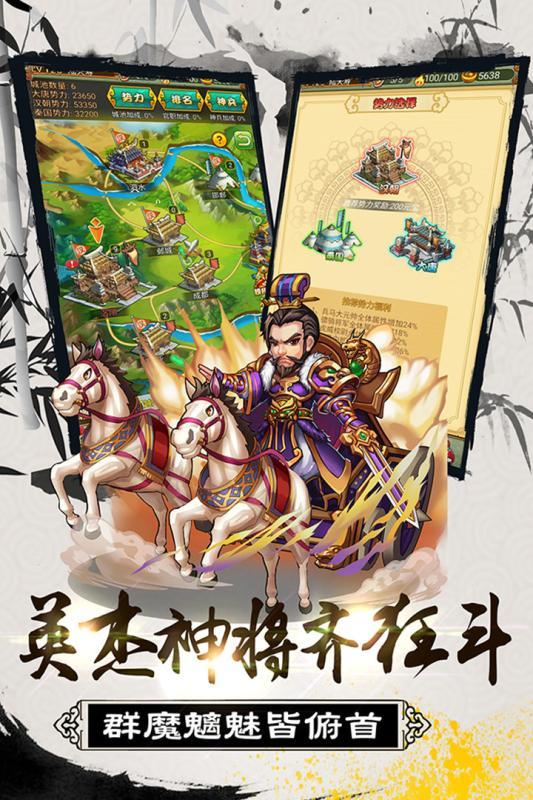 大秦帝国风云录游戏图片