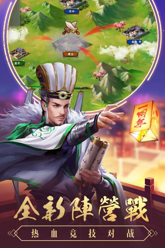 智谋三国志游戏图片