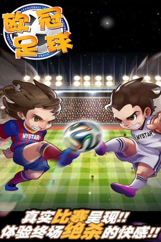 欧冠足球游戏图片