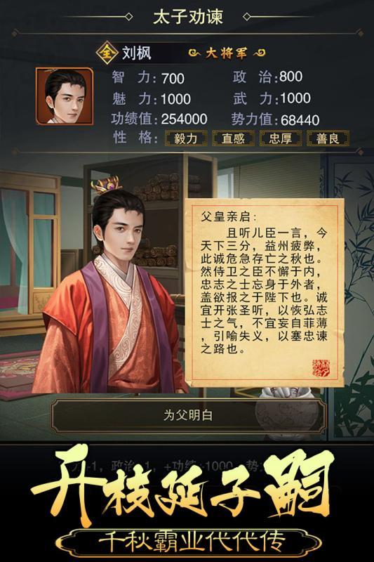 皇帝养成计划游戏图片