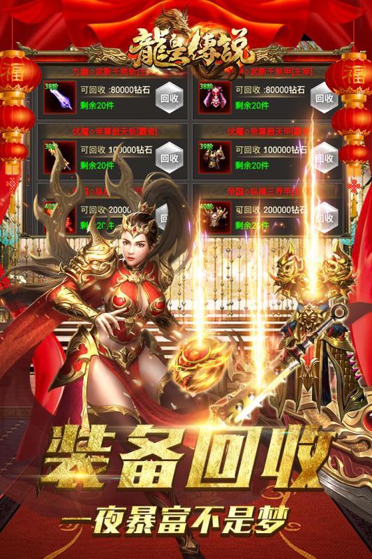 龙皇传说游戏图片