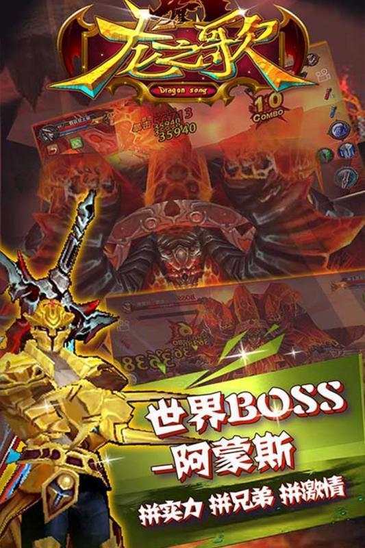 龙之歌游戏图片